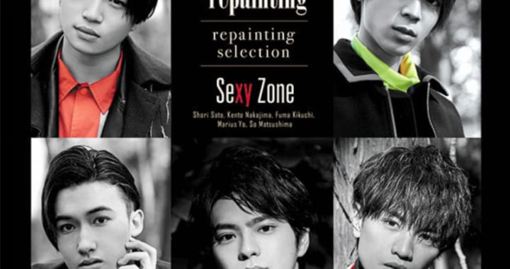 SexyZone ジャニーズグッズ 買取 レア