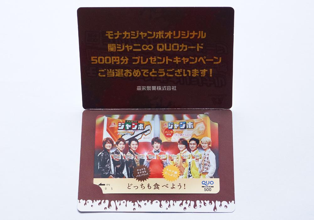 関ジャニ∞QUOカード