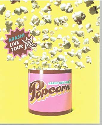 嵐 popcorn パンフレット 買取