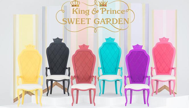 キンプリ SWEET GARDEN グッズ 売る 買取 King & Prince