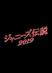 ABC座 ジャニーズ伝説2019 チケット発券番号無料譲渡