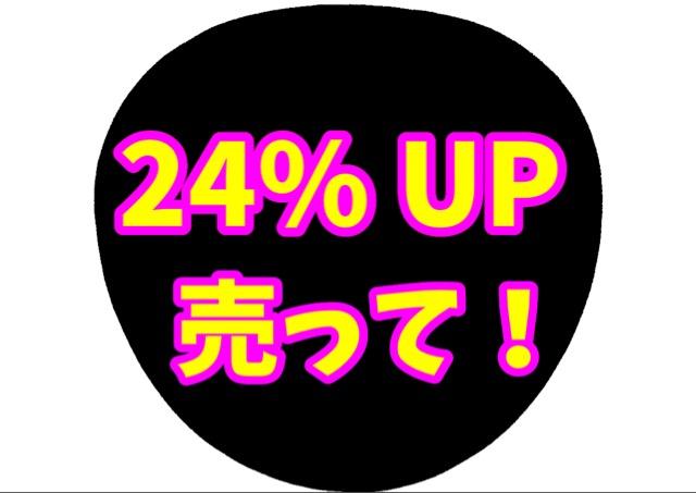 嵐グッズ 買取金額24%UPキャンペーン