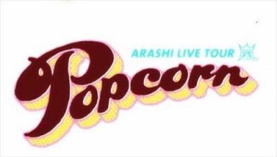 嵐 live popcorn グッズ 買取 売る