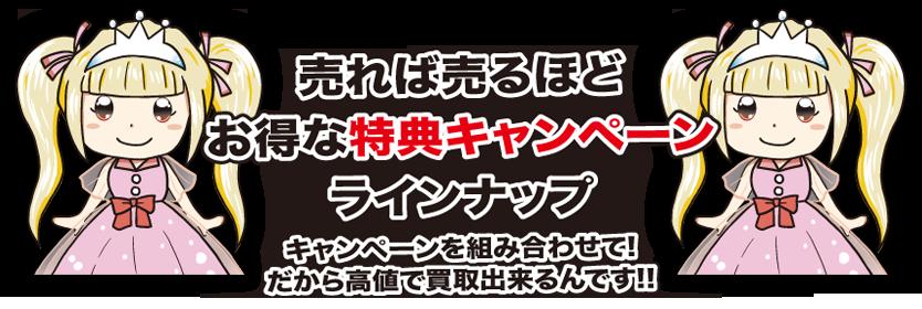 ジャニーズグッズ買取専門店ジャニーズ花子 サービスの特徴