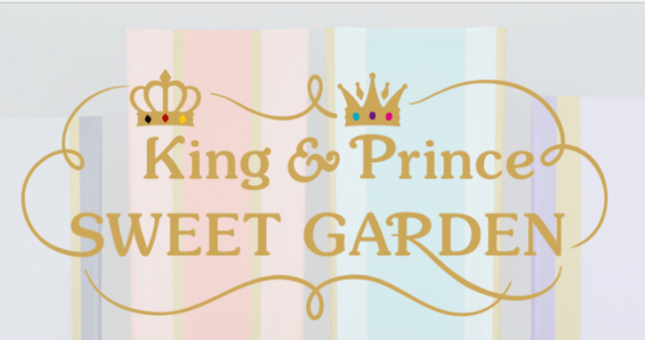 King & Prince SWEET GARDEN 売る 買取 グッズ