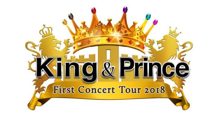 king & prince キンプリ グッズ コンサート 買取