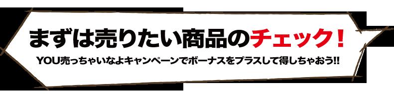 ジャニーズグッズ買取専門店じゃにーず花子まずは売りたい商品のチェック!