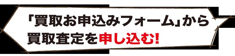 ジャニーズグッズ買取専門店じゃにーず花子「買取お申込みフォーム」から 買取査定を申し込む!