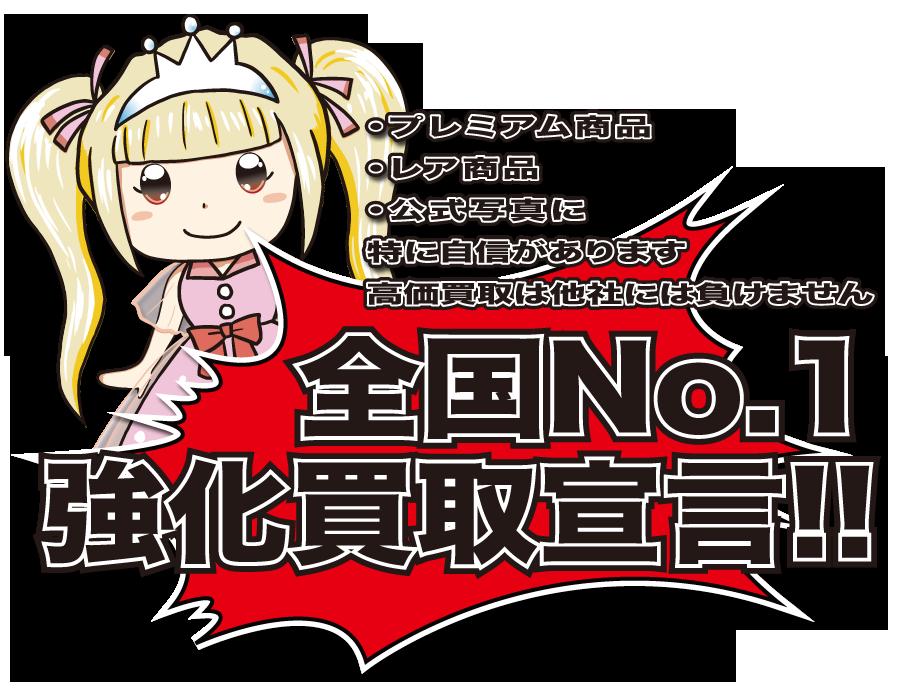 日本全国最強 ジャニーズグッズ 買取挑戦中