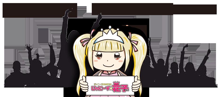 ジャニーズグッズ買取 じゃにーず花子 ジャニーズコンサート会場座席表まとめ