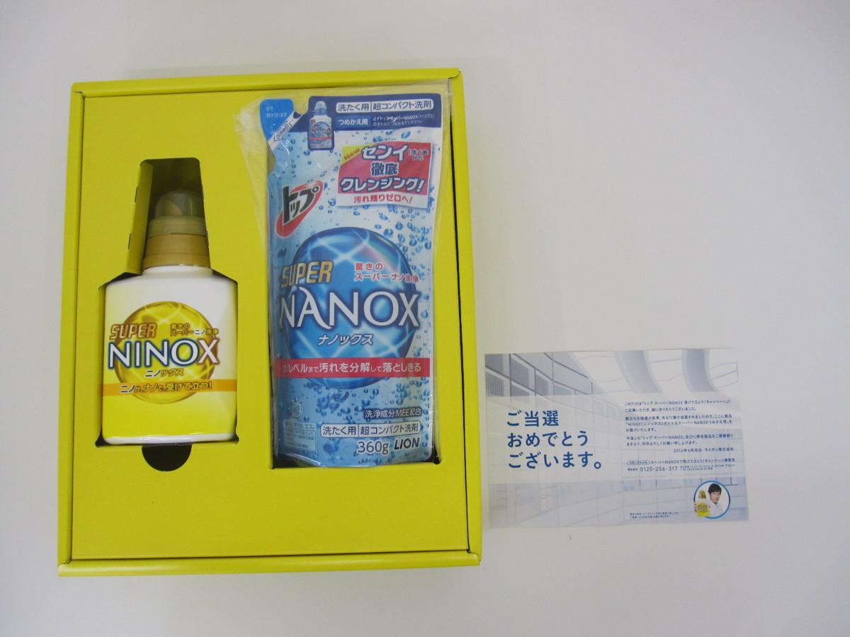 【グッズ販売】 嵐 二宮和也さん トップ スーパーNANOX 受けて立とう!キャンペーン 当選品 当選証書付き 限定ボトル