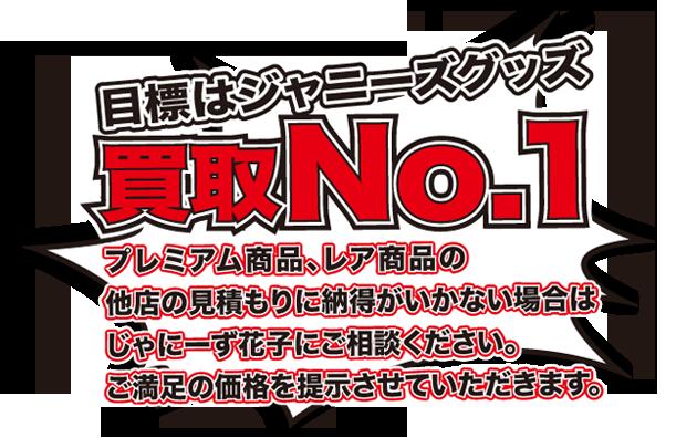 ジャニーズグッズ日本全国最強!買取業界No.1 ジャニーズグッズ買取NO1